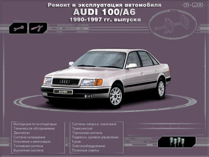 Модель: AUDI 100/A6 серии
